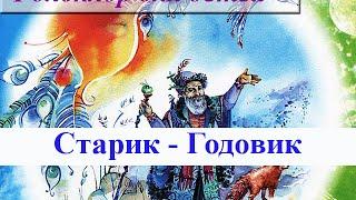 """В.И. Даль """"Старик-Годовик"""" Сказка-Загадка для детей ✿ Домашние игры"""