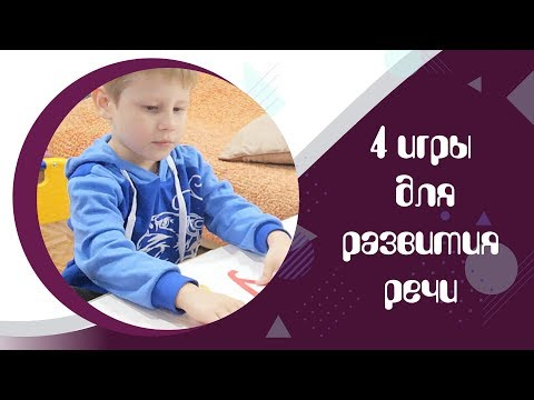 4 сенсорные игры для развитие речи. Запуск речи у неговорящих детей