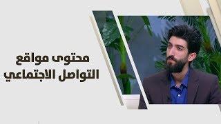 أحمد عبيدات - محتوى مواقع التواصل الاجتماعي