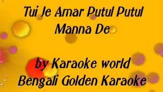 Tui Ki Amar Putul Putul Karaoke-9126866203