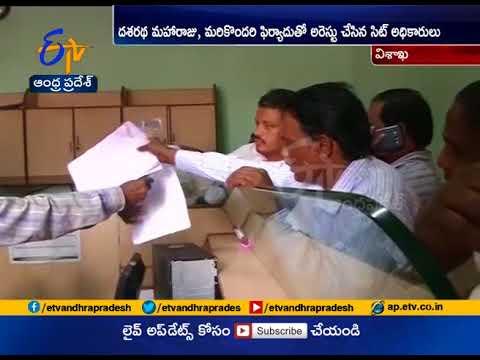 Vizag Land Scam | Retired Officers Sub Registrar & Registrar Arrested
