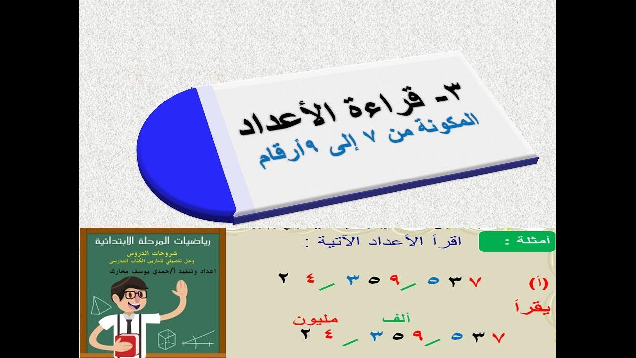 قراءة الأعداد المكونة من 7 إلى 9 أرقام الدرس1 الجزء3 الوحدة 1 صف رابع ترم أول Youtube