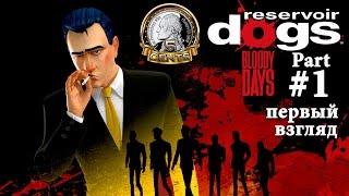 reservoir Dogs: Bloody Days  Бешеные Псы: Кровавые Дни - Part #3: Доки Лонг-Бич