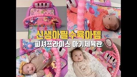 [럽유티비-육아/일상] 피셔프라이스 아기체육관 사용기 ! 신생아필수육아템 인정!!