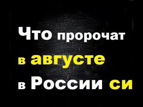 Что пророчат в августе в России синоптики. Прогноз погоды в России на август. Погода в августе.