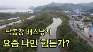 배스낚시 일상~ 추석연휴 마지막날  Korean bas…