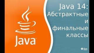 Урок по Java 14: Классы абстрактные и финальные.