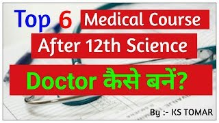 Top 6 Medical Courses After 12th With Science Stream | How To Become A Doctor ? |