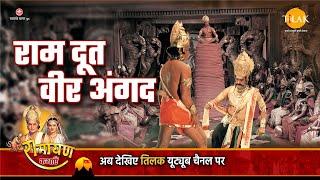 रामायण कथा - राम दूत वीर अंगद