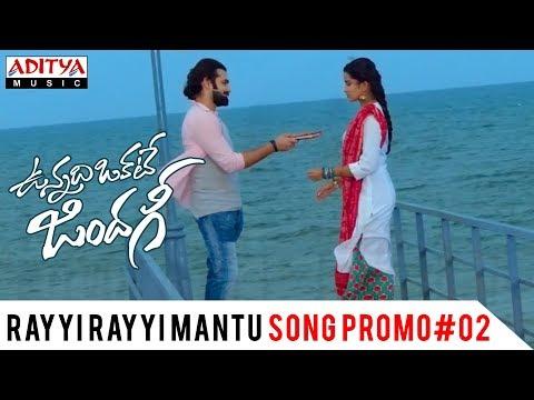 Rayyi Rayyi Mantu Promo Song #1| Vunnadhi...