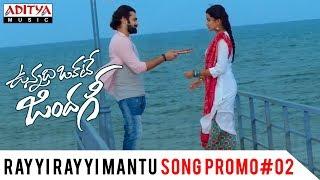 Video Rayyi Rayyi Mantu Promo Song #1| Vunnadhi Okate Zindagi | Ram, Anupama, Lavanya Tripathi download MP3, 3GP, MP4, WEBM, AVI, FLV Oktober 2017