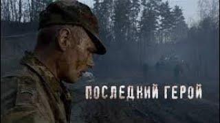 """Фильм бомба """"Последний герой"""""""