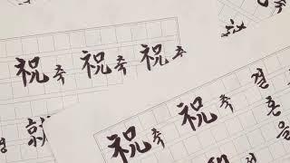 붓펜으로 쓰는 결혼,상조,승진 봉투쓰기/ 축하 화분 리…