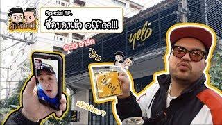 vlog-นะเด็กโง่-คนหน้าหมี-specials-ep-ซื้อของเข้า-office-โคตรคูล