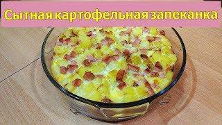 Сытная картофельная запеканка с фаршем в духовке