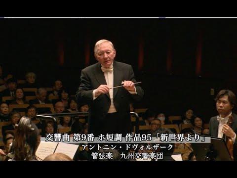 """ドヴォルザーク:交響曲第9番「新世界より」, エリシュカ&九響 Dvořák:Symphony No.9""""From the New World"""",  Eliška & Kyushu Symphony"""