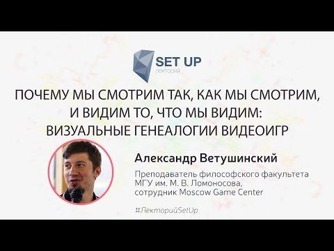 Александр Ветушинский — Визуальные генеалогии видеоигр