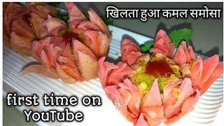 Lotus flower samosa,खिलता हुआ कमल समोसा first time on YouTube ऐसी रेसिपी आपने पहले कभी नही देखीहोगी