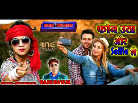 📲 PHONE UTHA OR SELFIE LE...🎙️RAJU RAWAL...🔊DJ REMIX SONG...📱फोन उठा और सेल्पी ले... RNG BROS 🎵