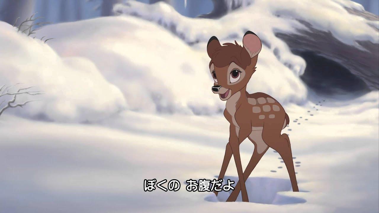 バンビ 2