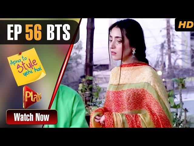 Apna To Style Yehi Hai - Episode 56 BTS | Play Tv Dramas | Sonia Rao, Saba Zaman | Pakistani Drama