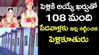 Shreya Gives 108 Homes to Poor People as her Marriage Gift! | Latest News and Updates | VTube Telugu