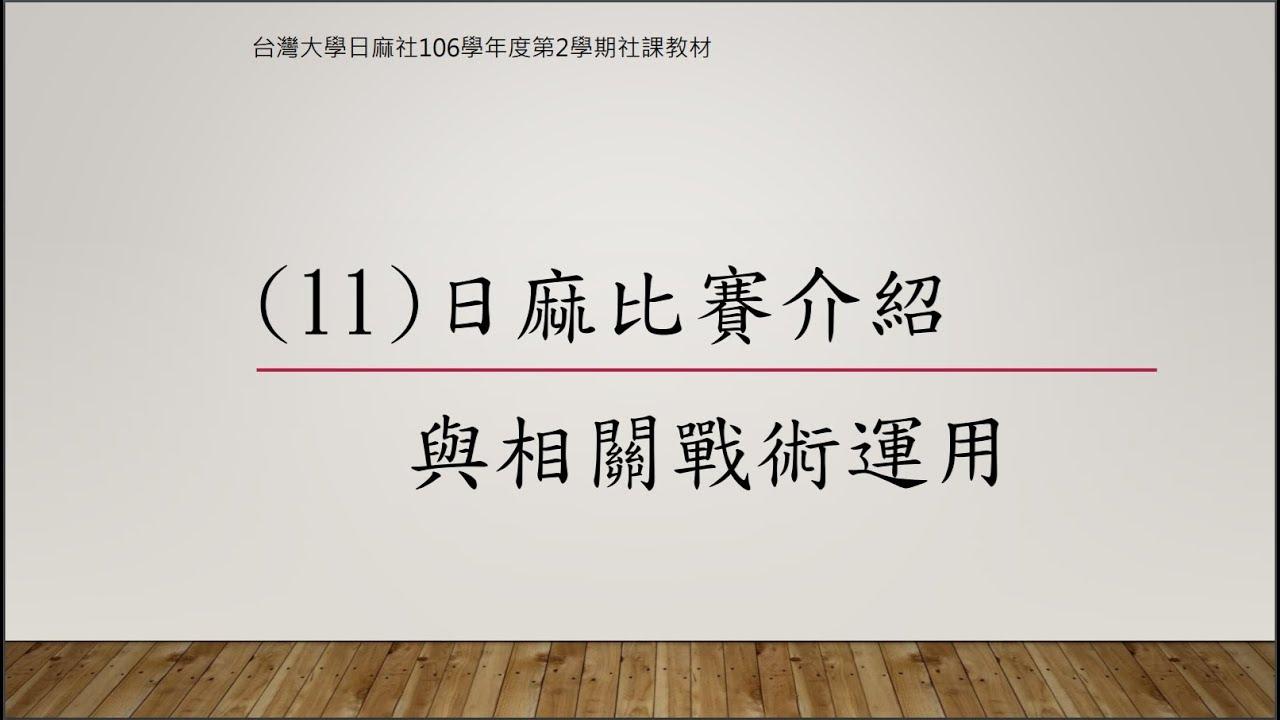 臺灣大學日本麻雀研究社 106 學年度社課教學 下學期(十一)日麻比賽介紹與相關戰術運用 講師:賓果(BINGO) - YouTube