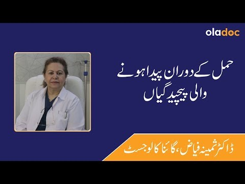 What are some common complications of Pregnancy? | Dr. Samina Fayyaz - Best Gynecologist in Lahore