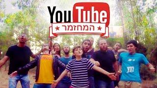 יוטיוב - המחזמר