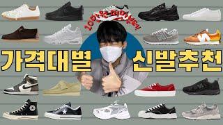 새해 꽃신 장만하자~ 가격대별 신발추천! [10만원 미…