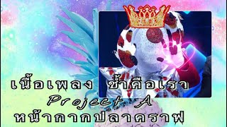 เนื้อเพลง ช้ำคือเรา (หน้ากากปลาคราฟ) The mask project A
