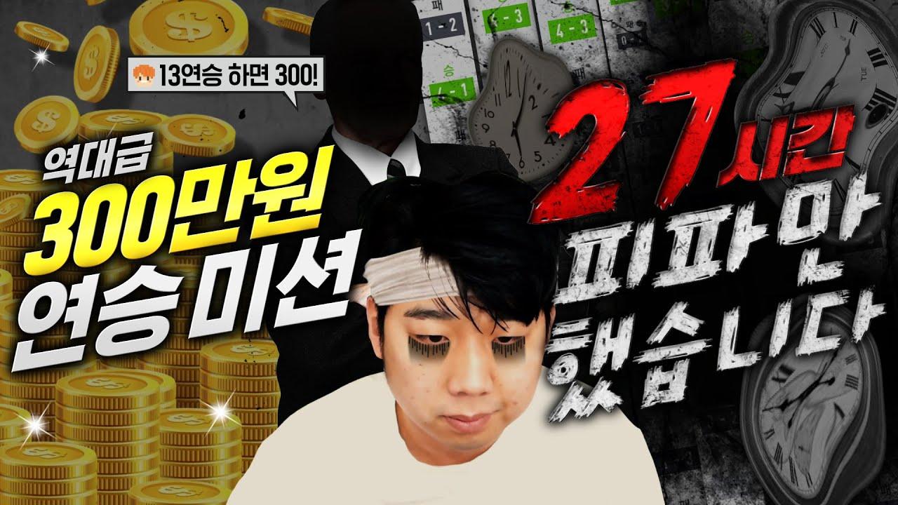 슈챔 13연승 + 1위 300만원 미션! 27시간 동안 공경만 했습니다... 결과는? 피파4