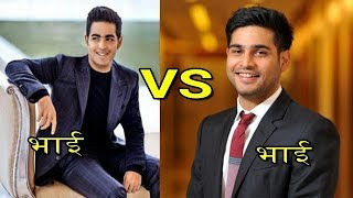 Akash Ambani vs Anmol Ambani lifestyle| कौन है सबसे ज़्यादा अमीर