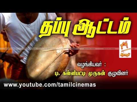Thappu Aattam | தப்பாட்டம் வழங்கியவர்:டி.கள்ளிப்பட்டி முருகன் குழுவினர்
