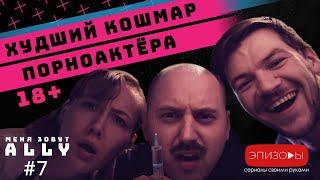 Сериал МЕНЯ ЗОВУТ ALLY // СЕЗОН 1 // ЭПИЗОД 7 // 18+