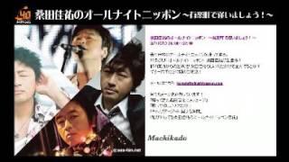 2008.3.11 桑田佳祐のオールナイトニッポン・吉田拓郎にギターを贈った...