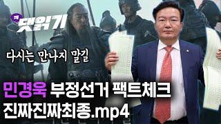 민경욱 의원 관련 내용은 오늘로 끝이길 바랍니다/시즌2 35화 2부