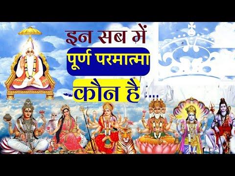 Who is Supreme God ? इन सबमें पूर्ण परमात्मा कौन है | Jagatguru Rampal Ji Maharaj | Satlok Ashram