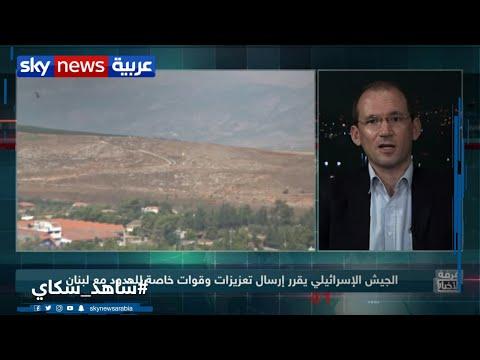 هدوء حذر عند الحدود اللبنانية – الإسرائيلية... ولبنان يتجه لتقديم شكوى إلى الأمم المتحدة  - 21:58-2020 / 7 / 28