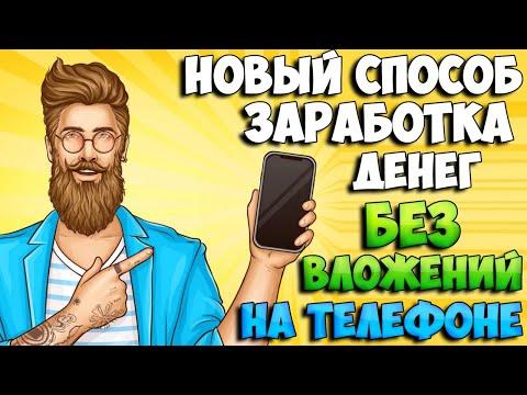Новый заработок без вложений на телефоне. SimCash обзор