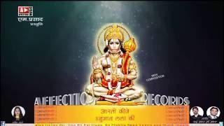 Aartiyan (आरतियाँ)AARTI KIJE HANUMAN LALA KI( हनुमान जी की आरती) Latest Collection of Aartis