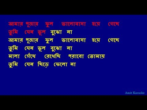 Amar Pujar Phool - Kishore Bangla Karaoke with Lyrics