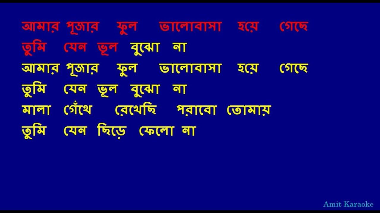 Aamar pujar phul | abhijit | aaj tumi kato dure | bengali latest.