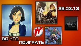 Во что поиграть на этой неделе? - 29 марта 2013 (BioShock Infinite, The Devil's Cartel, Sly Cooper)