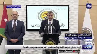 13 إصابة جديدة بفيروس كورونا في الأردن السبت  - 4-4-2020