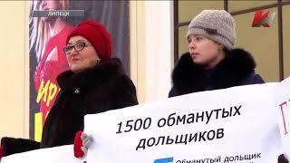 Обманутые дольщики Липецка снова вышли на митинг с КПРФ