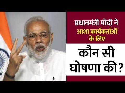 प्रधानमंत्री मोदी ने आशा कार्यकर्ताओं के लिए कौन सी घोषणा की?