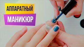 Аппаратный маникюр. Как закрепить гель-лак в домашних условиях| sima-land.ru| sima-land.ru