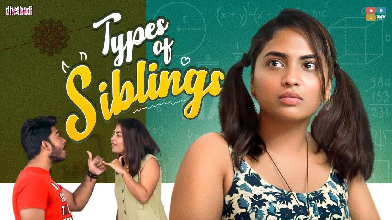 Download Types Of Siblings || Dhethadi || Tamada Media