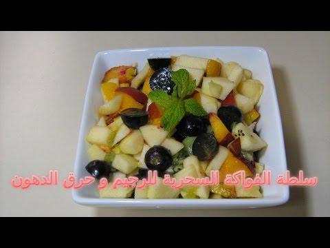 Loss Weight With Fruit Salad For Healthy Diet سلطة الفواكه السحرية للرجيم و الدايت الفروت سلاط Youtube